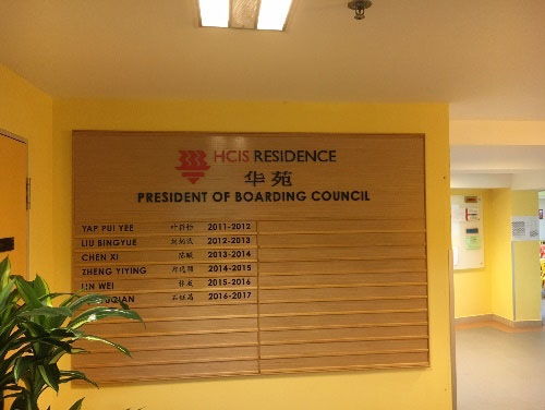 Honour Board Engraving Siew Commercial Photographic